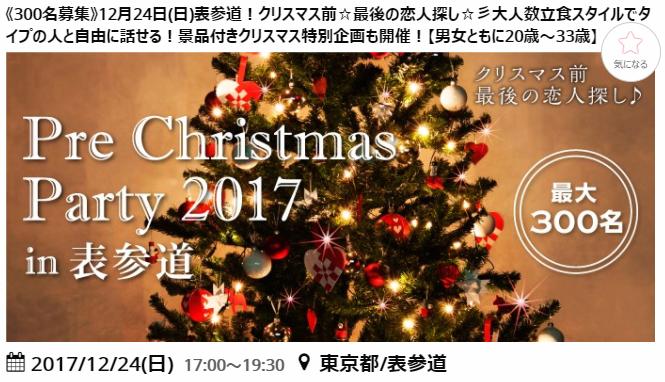 街コンクリスマス