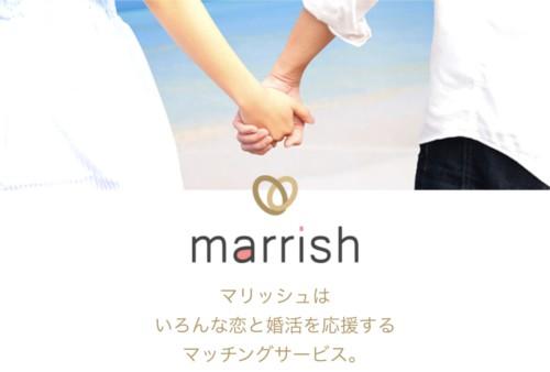 マリッシュ