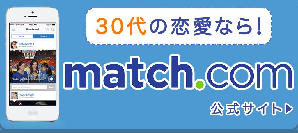 マッチ記事下