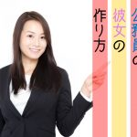 公務員の堅実な彼女が欲しい!女性公務員と出会う方法