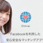 「Omiai」の口コミ・評判まとめ