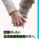 生活保護者は恋愛禁止?恋愛がしたい生活保護受給者の方へ。