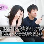 交際してるのに!彼氏・彼女が婚活サイトを退会しない理由と対処法