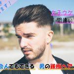 【元モデル直伝】女子ウケ間違いなし!流行りに流されないモテ男の鉄板ヘアカタログ