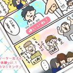 23歳フリーター女子のペアーズ体験談vo1「初めてのマッチング」【漫画】