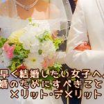 早く結婚したいならすべきことと早婚のメリットとデメリット