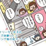 23歳フリーター女子のペアーズ体験談vol2「マッチング後の初デート」【漫画】