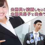 公務員と結婚したい女性が公務員男子と出会う方法
