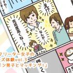 23歳フリーター女子のペアーズ体験談vol3「イケメン男子とマッチング!」【漫画】