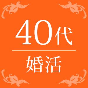 40代婚活(PARTYPARTY)