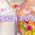 恋愛結婚がしたい!効率よく大好きな彼氏を作って結婚する方法