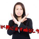時には引き際も肝心…女性が男に示す脈なしサイン