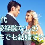 30代恋愛経験なしの男性が結婚するには?婚活成功のポイント!