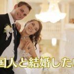 外国人と結婚したい人必見!日本で外国人との出会いを増やす方法7選