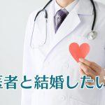 医者と結婚したい女性必見!医師と出会う7つの方法