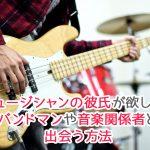 ミュージシャンの彼氏が欲しい!バンドマンや音楽関係者と出会う方法