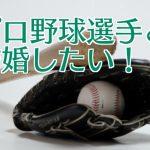 プロ野球選手と結婚したい!プロ野球選手と出会うための方法7選
