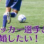 サッカー選手と結婚したい!サッカー選手と出会うための方法5選!