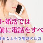 ネット婚活では実際に会う前に電話をすべき!理由と上手な電話の仕方