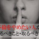 不倫をやめたい人が考えるべきこと、取るべき行動