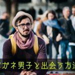 メガネが似合う彼氏が欲しい!メガネ男子と出会う方法