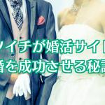 結婚したいバツイチの人へ!婚活サイトで再婚を成功させる秘訣!