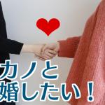 元カノとよりを戻して結婚したい!復縁を成功させる方法!