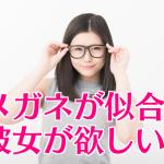 メガネが似合う彼女が欲しい!好み別!メガネ女子と出会う方法!