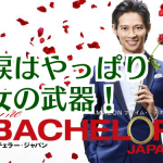 バチェラージャパン第2話!涙はやっぱり女の武器であることが判明!