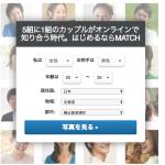 「マッチドットコム」の口コミ・評判まとめ