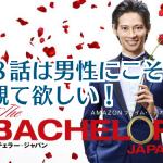 バチェラージャパン第8話は男性にこそ見て欲しい!