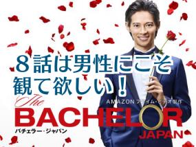 バチェラージャパン8話