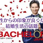 バチェラージャパン第9話!男性からの印象が良くなる結婚生活の話題