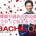 バチェラージャパン第10話!恋愛観や過去の恋の話はどうやって伝えるべき?