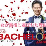 バチェラージャパン第12話最終回ネタバレ!彼女が最後に選ばれた理由!