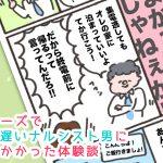 ペアーズで返信遅いナルシスト男に引っかかった体験談【漫画】