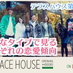テラスハウス軽井沢編1話!好きなタイプで見るそれぞれの恋愛傾向!