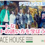 テラスハウス軽井沢編第2話から、スマートなデートの誘い方を学ぼう!
