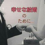 幸せな結婚のために…婚活中(結婚前)に要チェック!離婚につながる男の特徴5つ