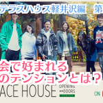 テラスハウス軽井沢編10話!飲み会で好まれる女性のテンションとは?
