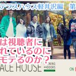 テラスハウス軽井沢編11話!安未は視聴者に嫌われているのになぜモテるのか?