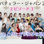 バチェラージャパン2第3話!マウントとりたがり女子を見抜け!
