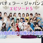 バチェラージャパン2第5話!相手の価値観の見極めは超重要!
