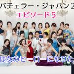 バチェラージャパン2第5話!男は女のヒーローになりたい!