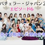 バチェラージャパン2第6話!2回もデートに行った桃田奈々が脱落した理由を考察!