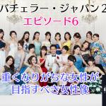 バチェラージャパン2第6話!重くなりがちな女性が目指すべき女性像