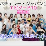 バチェラージャパン2!10話最終回ネタバレ!彼女が選ばれたポイント!