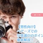 【男性向け】ペアーズでの写真選びのポイントを徹底解説!