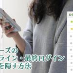 ペアーズのオンライン・最終ログイン表示を隠す方法!