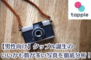 【男性向け】タップル誕生のいいかも数が多い写真を徹底分析!